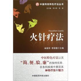 中国传统特色疗法丛书:火针疗法