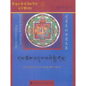 佛教律经概论(藏文)