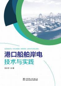 港口船舶岸电技术与实践