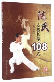 陈氏太极长拳108式王振华 编著