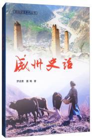 威州史话 罗进勇 董畅 中国文史出版社9787503492341
