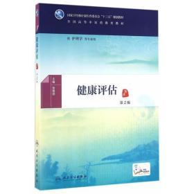 健康评估 第2版