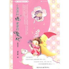 现货-保妈妈童话系列:小浇浇和睡婆婆的魔杖