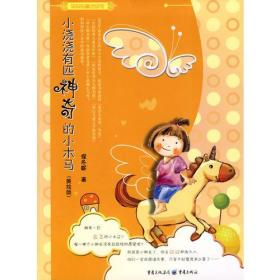 保妈妈童话系列:小浇浇有匹神奇的小木马