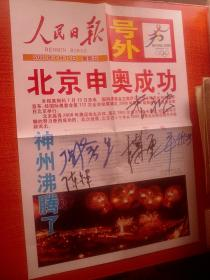 人民日报 号外 珍藏版   (北京申奥成功)    李永波、戚务生、年维泗、 陈铎等人 签名
