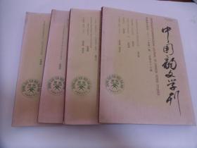 中国韵文学刊(2011年全1-4期 季刊)