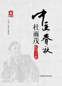 中医春秋:杜雨茂医学文集