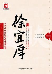徐宜厚(当代中医皮肤科临床家丛书)