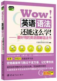 Wow! 英语语法还能这么学!:最好用的英语图解语法书