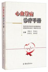 心血管病诊疗手册