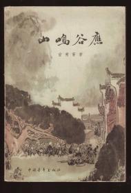 山鸣谷应(初版 张德育、刘柏荣彩色插图本)