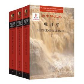 大中华文库—牡丹亭(全2卷)汉法对照