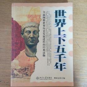 民易开运:世界上下五千年~全面阐释世界历史发展进程的经典读物