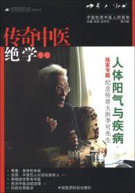 中医人沙龙(第6辑):传奇中医绝学(专号)