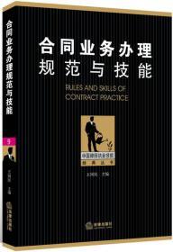 合同业务办理规范与技能 王国民 法律出版社 9787511868602