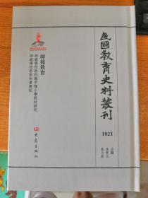 民国教育史料丛刊1021 师范教育