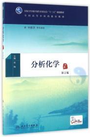分析化学(第2版/本科中医药类/配增值)