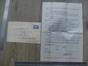 肖毓崖致国学大师虞逸夫信札一通带信封,绝对保真