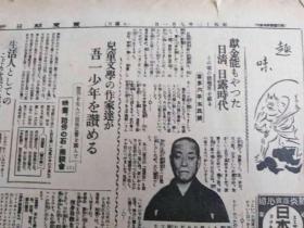 1938年东京缩微报纸,介绍电影映画《北京》图文