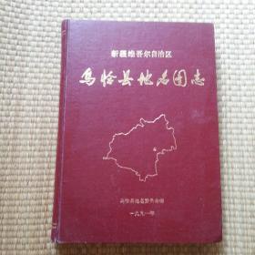新疆维吾尔自治区  乌恰县地名图志