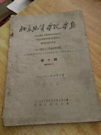北京地质学院学报(第十期)(水文地质及工程地质专辑 II)(少封底)(书脊损)