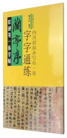 软硬笔一体字帖:兰亭序(字字通练)