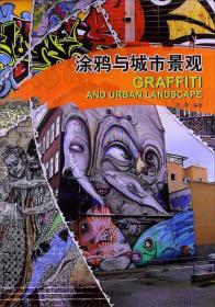 涂鸦与城市景观