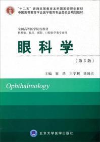 眼科学(第3版 供基础、临床、预防、口腔医学类专业用)/全国高等医学院校教材