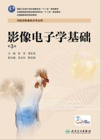 影像电子学基础第3版供医学影像技术专业用