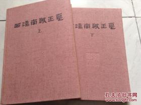 中国田野考古报告集:西汉南越王墓
