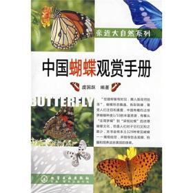 中国蝴蝶观赏手册