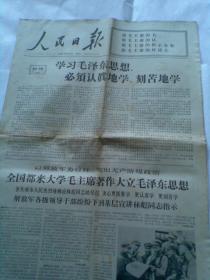 人民日报1966年10月12日(报纸一份,1——4版)
