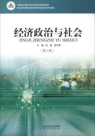 经济政治与社会(第3版)
