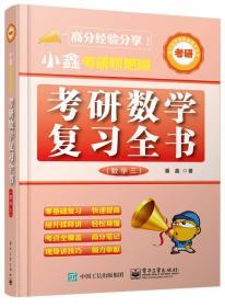 电子社考研权威辅导丛书·小鑫考研嘚吧嘚:考研数学复习全书(数学三)