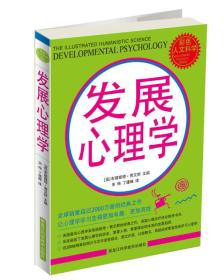 发展心理学G