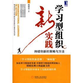 学习型组织新实践