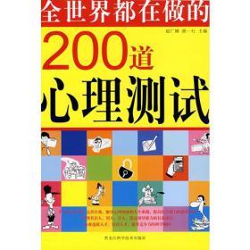 全世界都在做的200道心理测试(双色)