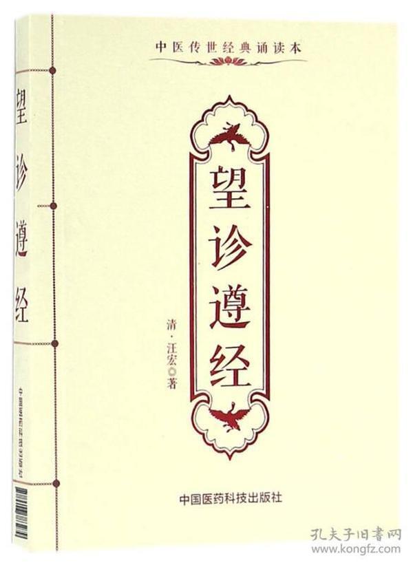 望诊遵经(中医传世经典诵读本)