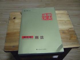 厚大讲义 2017理论卷 刑法2