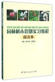 园林树木识别实习教程(南方本)