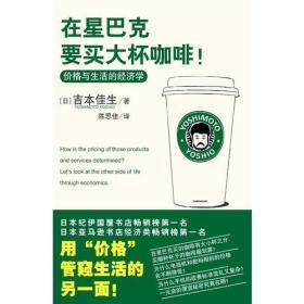 保证正版 在星巴克要买大杯咖啡! (日)吉本佳生  陈思佳 中国轻工业出版社