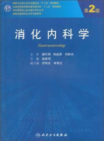 消化内科学第二版供临床型研究生及专科医师用