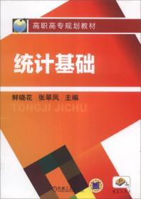 统计基础/高职高专规划教材