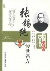 大国医系列之传世名方:张锡纯传世名方
