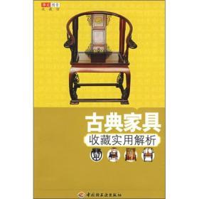 正版 古典家具收藏实用解析-华文图景收藏馆 华文图景收藏项目组 中国轻工业出版社