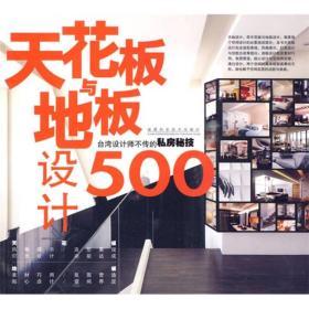台湾设计师不传的私房秘技:天花板与地板设计500