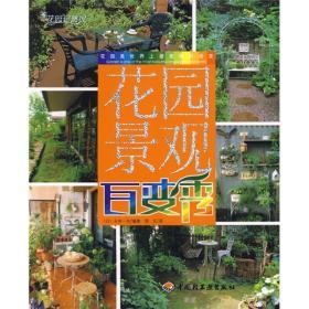 花园自然风:花园景观百变秀