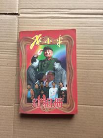 邓小平红相册(上)