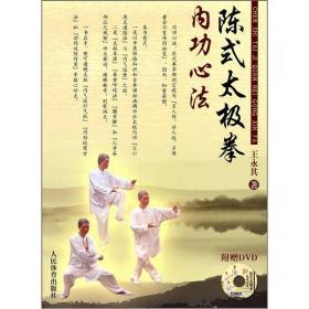 陈式太极拳内功心法(附DVD光盘1张)