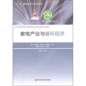 第二产业与循环经济丛书:家电产业与循环经济